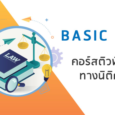 Basic Law Courses