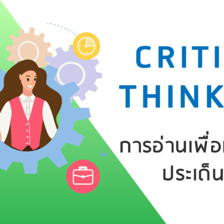 Critical Thinking Courses