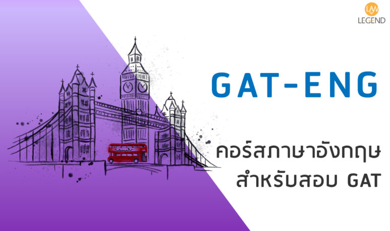 Gat-Eng Courses