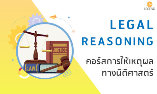 Legal Reasoning Courses