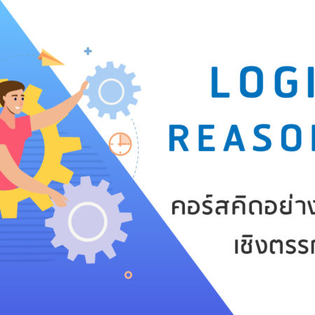 Logical Reasoning Courses