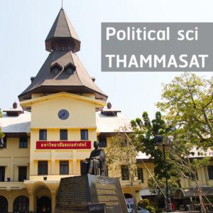 TCAS : Political-Sci TU รายละเอียดสอบตรง วิชาเฉพาะรัฐศาสตร์ ม.ธรรมศาตร์
